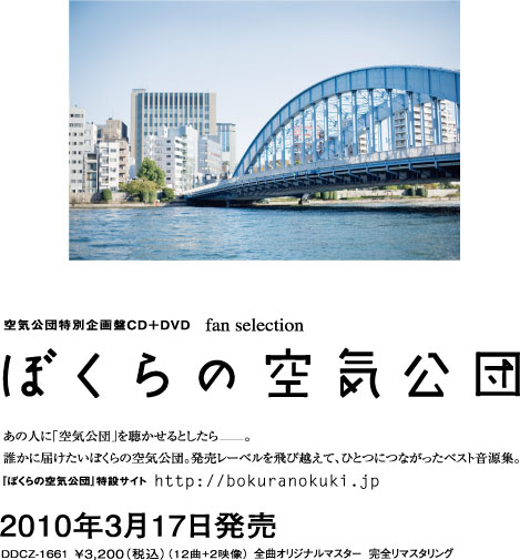k_bokuranotop3.jpg